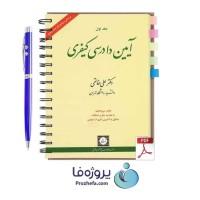 دانلود کتاب آیین دادرسی کیفری جلد اول دکتر علی خالقی pdf