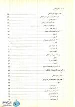 دانلود کتاب اخلاق اسلامی احمد دیلمی و مسعود آذربایجانی نشر معارف ویراست دوم pdf-1