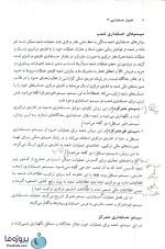 دانلود کتاب اصول حسابداری 3 پیام نور عبدالکریم مقدم و علی اصغر عیوضی pdf-1