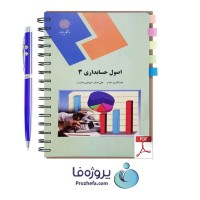 دانلود کتاب اصول حسابداری 3 پیام نور عبدالکریم مقدم و علی اصغر عیوضی pdf