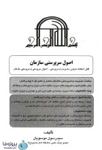 دانلود کتاب اصول سرپرستی سازمان سید رسول موسویان pdf بصورت کامل-1