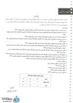 دانلود نمونه سوالات تستی اصول فقه 2 با جواب تشریحی pdf-1
