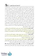 دانلود کتاب اطلاعات عمومی و قانون اساسی دکتر زیور آزادی (آزمون استخدامی) pdf-1