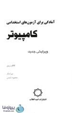 دانلود کتاب کامپیوتر آمادگی برای آزمون استخدامی کاظم زرین ویرایش جدید pdf-1