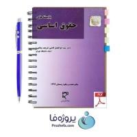 دانلود کتاب بایسته های حقوق اساسی دکتر سید ابوالفضل قاضی شریعت پناهی pdf