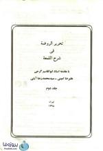 دانلود کتاب تحریر الروضه فی شرح اللمعه جلد دوم علیرضا امینی و سید محمدرضا آیتی pdf-1