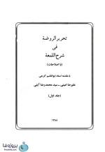 دانلود کتاب تحریرالروضه فی شرح اللمعه جلد اول علیرضا امینی و سید محمدرضا آیتی pdf-1