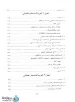 دانلود کتاب تحلیل و طراحی مدارهای الکترونیک تقی شفیعی جلد دوم pdf-1