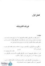 دانلود کتاب تحلیل و طراحی مدارهای الکترونیک تقی شفیعی جلد اول pdf-1