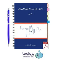 دانلود کتاب تحلیل و طراحی مدارهای الکترونیک تقی شفیعی جلد دوم pdf
