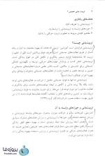 دانلود فایل pdf کتاب تربیت بدنی عمومی 1 ابوالفضل فراهانی پیام نور-1