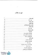 دانلود کتاب لمعه دمشقیه شهید اول جلد دوم ترجمه شیروانی pdf-1