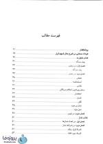 دانلود کتاب لمعه دمشقیه شهید اول جلد اول ترجمه شیروانی pdf-1