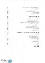 دانلود کتاب توسعه اقتصادی و برنامه ریزی دکتر یگانه موسوی جهرمی دانشگاه پیام نور pdf-1