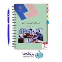 دانلود کتاب توسعه اقتصادی و برنامه ریزی دکتر یگانه موسوی جهرمی دانشگاه پیام نور pdf
