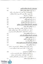دانلود کتاب تکنولوژی جوشکاری امیرحسین کوکبی pdf به صورت کامل-1