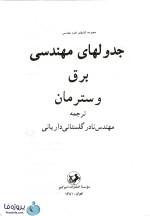 دانلود کتاب جدولهای مهندسی برق وسترمان ترجمه مهندس نادر گلستانی داریانی pdf-1