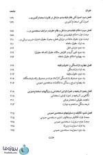 دانلود کتاب حقوق اداری دکتر منوچهر طباطبایی موتمنی pdf-1
