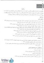 دانلود نمونه سوالات تستی حقوق اداری 1 با جواب تشریحی pdf-1