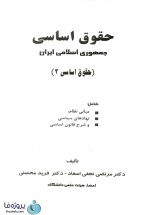 دانلود کتاب حقوق اساسی جمهوری اسلامی ایران دکتر مرتضی نجفی و دکتر فرید محسنی pdf-1