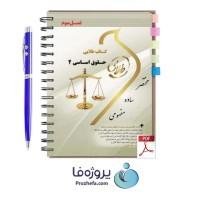دانلود نمونه سوالات تستی حقوق اساسی 2 همراه با جواب تشریحی pdf