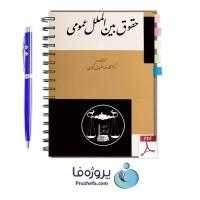 دانلود کتاب حقوق بین الملل عمومی دکتر محمدرضا ضیائی بیگدلی pdf