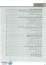 دانلود نمونه سوالات تستی حقوق جزای عمومی 2 pdf-1