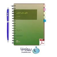 دانلود کتاب حقوق جزای عمومی جلد اول دکتر محمد علی اردبیلی pdf