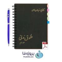دانلود کتاب حقوق مدنی جلد سوم دکتر میرسید حسن امامی pdf