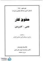 دانلود کتاب حقوق کار (علمی و کاربردی) غلامرضا موحدیان pdf-1
