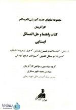 دانلود حل المسائل ایستایی (استاتیک) + خلاصه درس و سوالات 4 گزینه ای مهندس مجید ظهیر مسگری pdf-1