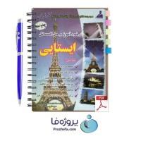 دانلود حل المسائل ایستایی (استاتیک) + خلاصه درس و سوالات 4 گزینه ای مهندس مجید ظهیر مسگری pdf