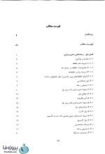 دانلود کتاب ذخیره و بازیابی اطلاعات سید محمد تقی روحانی رانکوهی pdf ویراست دوم-1