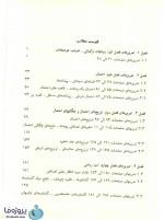دانلود حل مسائل آمار ریاضی جان فروند pdf دکتر مسعود نیکوکار فصل های 1 تا 7-1