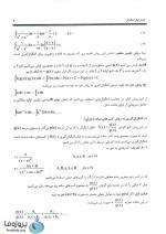 دانلود حل المسائل ریاضیات و کاربرد آن در مدیریت + نمونه سوالات امتحانی با پاسخ-1