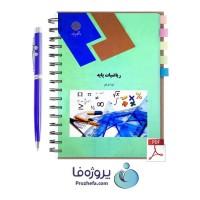 دانلود کتاب ریاضیات پایه لیدا فرخو دانشگاه پیام نور pdf بصورت کامل