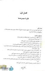 دانلود کتاب ریاضیات پایه لیدا فرخو دانشگاه پیام نور pdf بصورت کامل-1