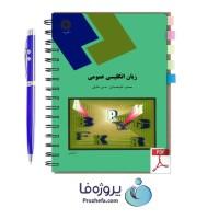 دانلود کتاب زبان انگلیسی عمومی محمود علیمحمدی و حسن خلیلی pdf