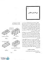 دانلود کتاب ساختمان سازی رابین لوئیس بری ترجمه اردشیر اطیابی pdf (جلد 1 تا 5) بصورت کامل-1