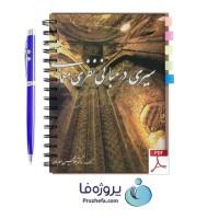 دانلود کتاب سیری در مبانی نظری معماری دکتر غلامحسین معماریان pdf به صورت کامل