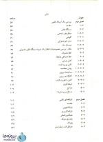دانلود کتاب سیستم های انتقال مخابراتی جلد اول دکتر ناصر رضائی pdf-1