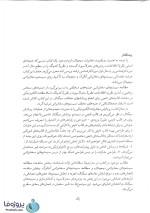 دانلود کتاب سیستم های مخابراتی دیجیتال و آنالوگ شانموگام ترجمه دکتر محمدرضا عارف pdf-1