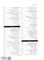 دانلود کتاب سیستم های مخابراتی کارلسون ترجمه محمود دیانی pdf ویراست چهارم-1