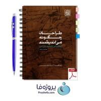 دانلود کتاب طراحان چگونه می اندیشند برایان لاوسون ترجمه دکتر حمید ندیمی pdf