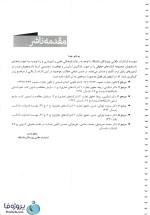 دانلود نمونه سوالات تستی حقوق تجارت 2 با جواب تشریحی pdf-1