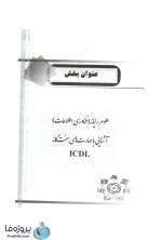 دانلود کتاب موفقیت در آزمون های استخدامی علوم رایانه (فناوری اطلاعات) نشر آراه pdf-1