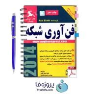 دانلود کتاب فناوری شبکه عطاالهی با ترجمه فارسی pdf