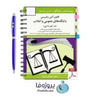 دانلود کتاب قانون آیین دادرسی دادگاههای عمومی و انقلاب جهانگیر منصور pdf