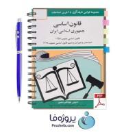 دانلود کتاب قانون اساسی جمهوری اسلامی ایران تدوین جهانگیر منصور pdf