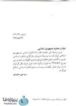 دانلود کتاب قانون اساسی جمهوری اسلامی ایران تدوین جهانگیر منصور pdf-1